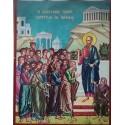 Apoštol Pavel káže v Athénách